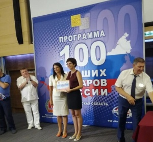 """Номинант в конкурсе """"100 лучших товаров России"""""""